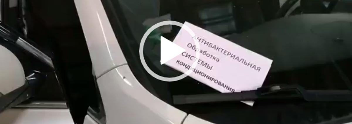 Устранение неприятных запахов в автомобиле